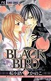 BLACK BIRD(5) BLACK BIRD (フラワーコミックス)