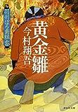 黄金雛 羽州ぼろ鳶組 零 (祥伝社文庫)