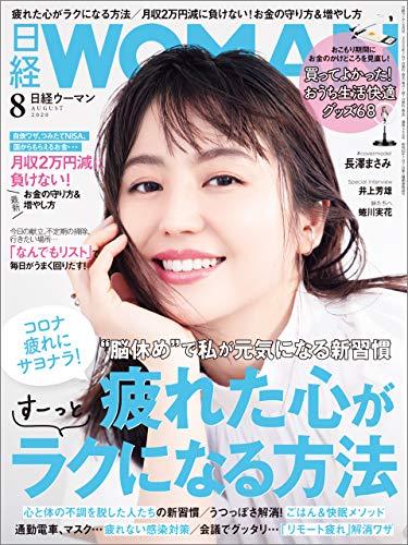 日経ウーマン 2020年8月号 [雑誌]