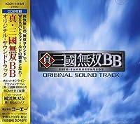Game Music by Koei Shin Sangokumuso Bb (2006-12-20)