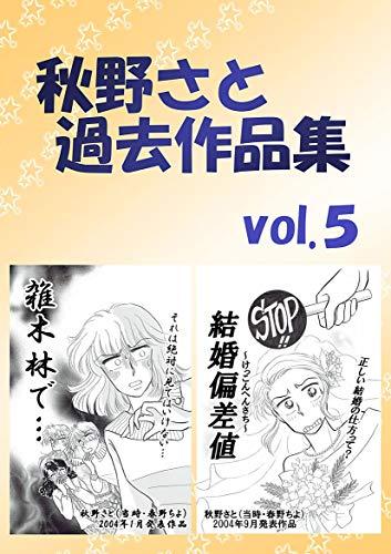 秋野さと過去作品集(5)