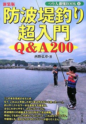 防波堤釣り超入門 (つり人最強BOOK)