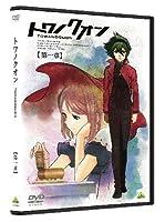 トワノクオン 第一章 [DVD]