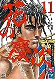 花の慶次 ―雲のかなたに― 新装版 (11) (ゼノンコミックスDX)