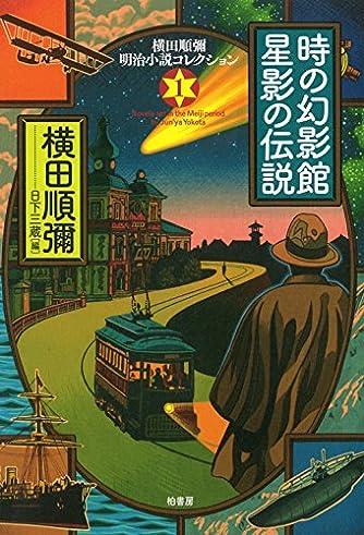 時の幻影館・星影の伝説 (横田順彌明治小説コレクション)