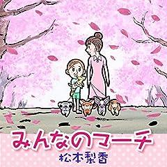 松本梨香「みんなのマーチ」のCDジャケット