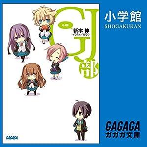 GJ部(グッジョぶ)1(ガガガ文庫): (小学館)