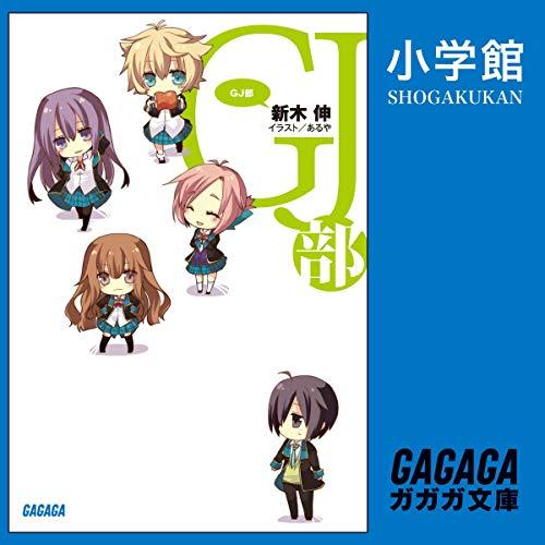 『GJ部(グッジョぶ)1(ガガガ文庫)』のカバーアート