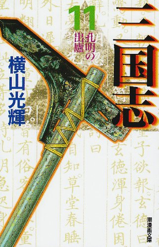 三国志 11 (潮漫画文庫)の詳細を見る