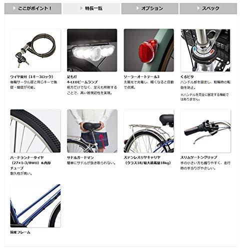 Panasonic(パナソニック)2020年モデルティモ・DX27インチBE-ELDT756電動アシスト自転車専用充電器付(R:フレアレッドパール)
