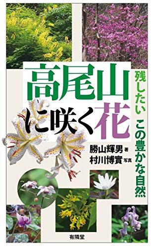 高尾山に咲く花