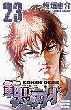 範馬刃牙(23) (少年チャンピオン・コミックス)