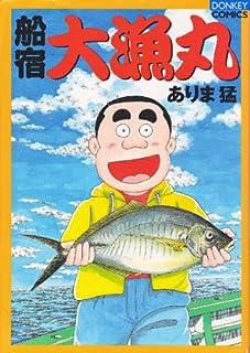船宿大漁丸 (ドンキーコミックス)