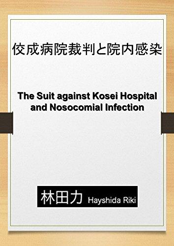 佼成病院裁判と院内感染