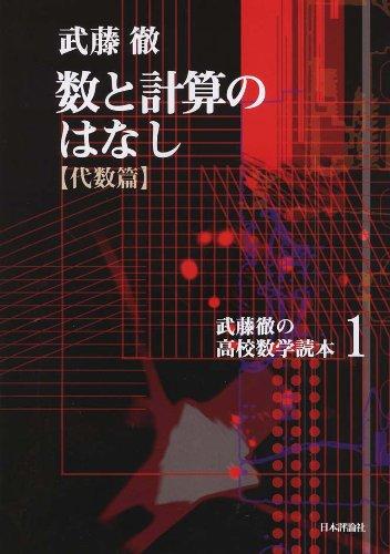 数と計算のはなし(代数編) (武藤徹の高校数学読本1)
