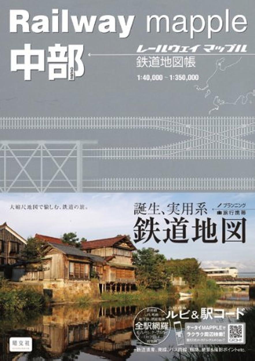遠え光エントリRailway mapple中部 鉄道地図帳 (レールウェイマップル)