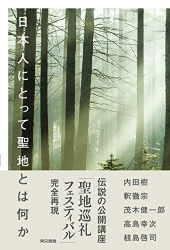 日本人にとって聖地とは何か