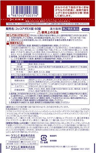 【第2類医薬品】コッコアポEX錠60錠