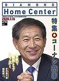 ダイヤモンド・ホームセンター2020年2月15日号 特集●コーナン商事