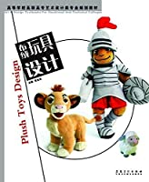 Higher school vocational art design major planning materials: cloth toy design(Chinese Edition)