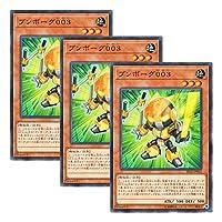 【 3枚セット 】遊戯王 日本語版 SR10-JP022 Deskbot 003 ブンボーグ003 (ノーマル)