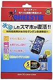 ランドポート 水没スマートフォン復活ツール BHEESTIE (ビーズティー) Sサイズ BHS-93TS