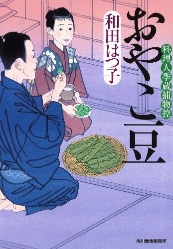 おやこ豆―料理人季蔵捕物控 (時代小説文庫)の詳細を見る