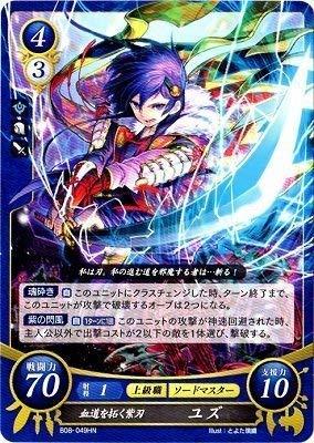 ファイアーエムブレム0/ブースターパック第8弾/B08-049 HN 血道を拓く紫刃 ユズ