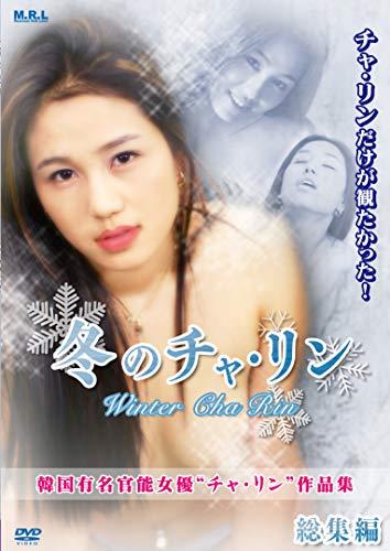 冬のチャ・リン Winter Cha Rin 総集編(復刻スペシャルプライス版) [DVD]