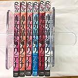 新装版 少女革命ウテナ コミック 1-6巻セット コミック