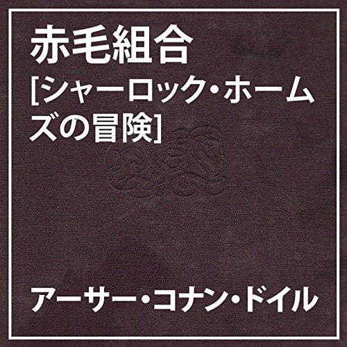 朗読執事~赤毛組合[シャーロック・ホームズの冒険]~ audiobook cover art