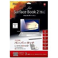 液晶保護フィルム/SurfaceBook2 15 TBF-SFB18FLGPA ペーパータッチ