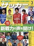 月刊サッカーマガジン 2018年 03 月号 [雑誌]