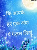 ...कि आपके हर एक अदा पे ग़ज़ल लिखूं Hindi Edition