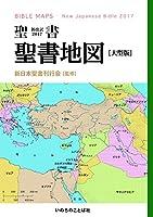聖書 新改訳2017 聖書地図 [大型版] (いのちのことば社)