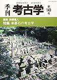 季刊考古学149号 墓石の考古学