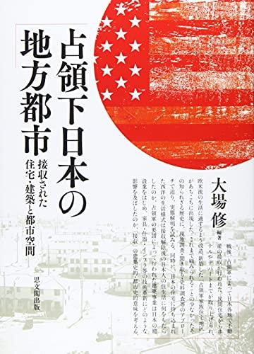 占領下日本の地方都市―接収された住宅・建築と都市空間―