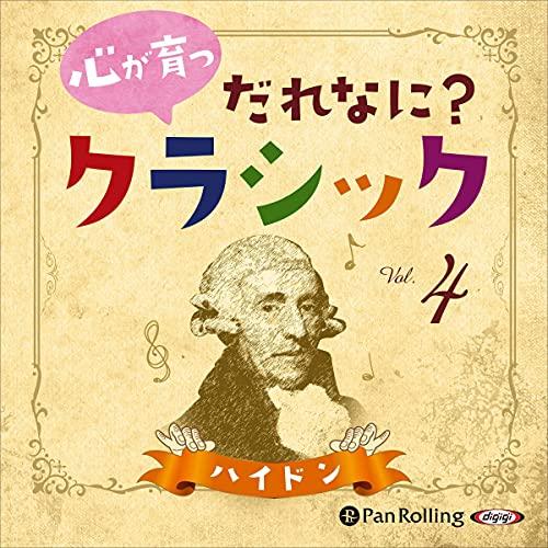 『心が育つ だれなに?クラシック Vol.4 ~ハイドン』のカバーアート