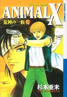 Animal X荒神の一族 4 (キャラコミックス)