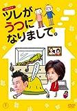 NHKドラマ ツレがうつになりまして。[DVD]