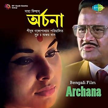 Archana (Original Motion Picture Soundtrack)