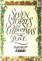 クリスマス・ラブ―七つの物語