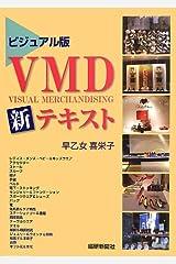ビジュアル版VMD新テキスト 単行本
