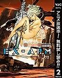 EX-ARM エクスアーム リマスター版【期間限定無料】 2 (ヤングジャンプコミックスDIGITAL)