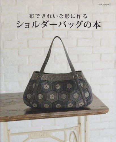 ショルダーバッグの本―布できれいな形に作る (レッスンシリーズ)