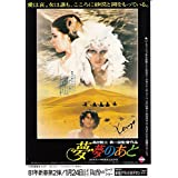 ti90 邦画映画チラシ「夢・夢のあと 」1981年カンヌ映画祭出品