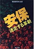 安保―迷走する革新 (角川文庫)