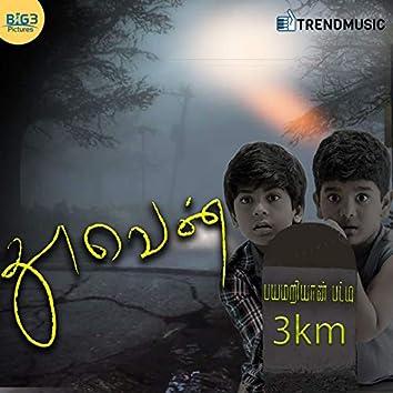 Thooven (feat. Dheena, Santhanabharathy, Raagavan, Santhosh, Haritha)