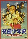 花田少年史 幽霊と秘密のトンネル[DVD]