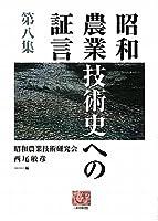 昭和農業技術史への証言〈第8集〉 (人間選書)